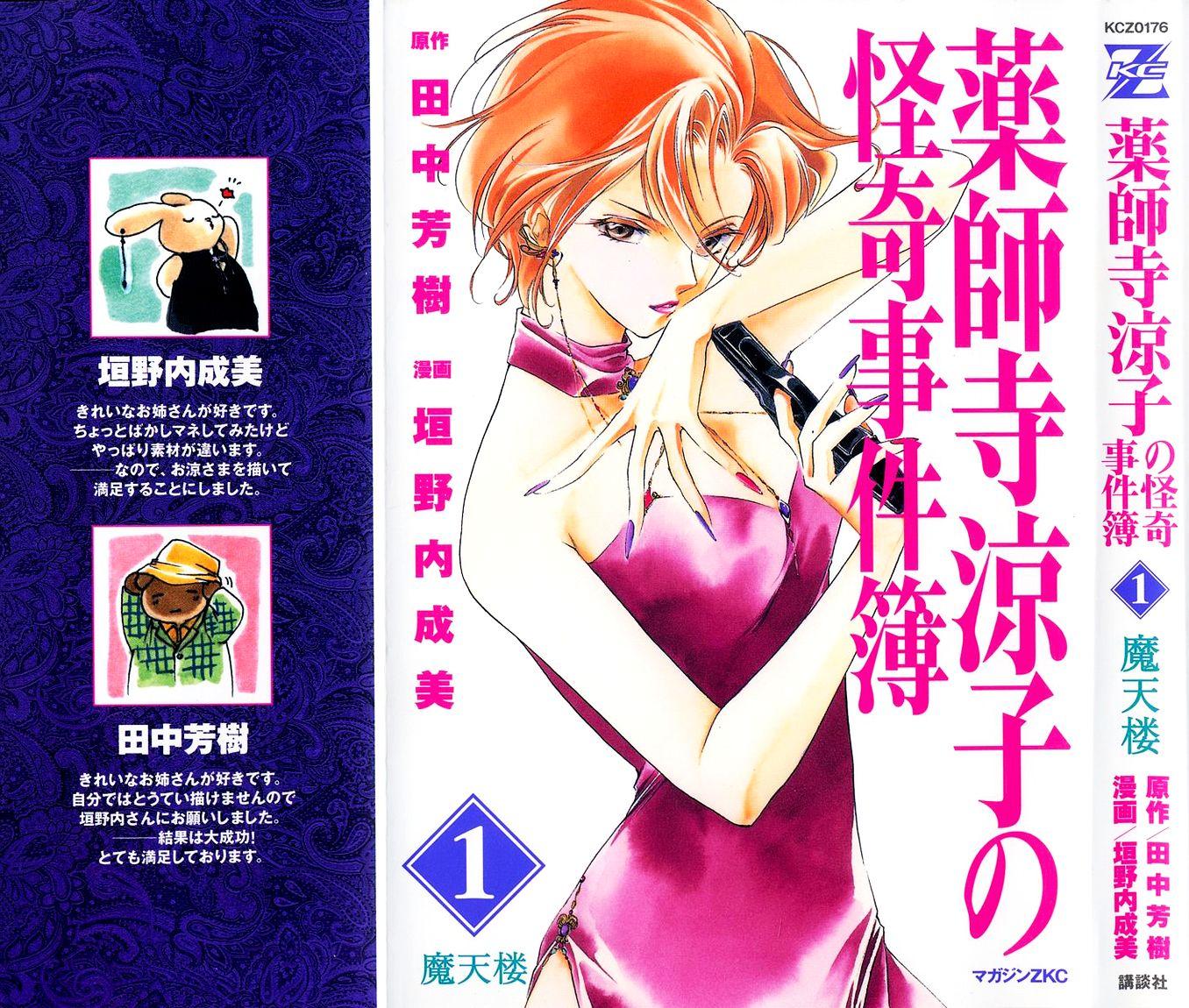 Yakushiji Ryouko no Kaiki Jikenbo 0 Page 2