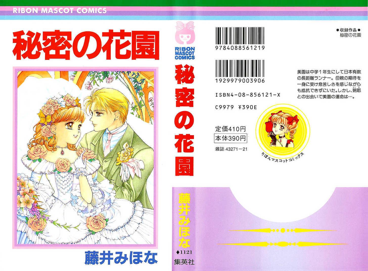 Himitsu no Hanazono 1.1 Page 1