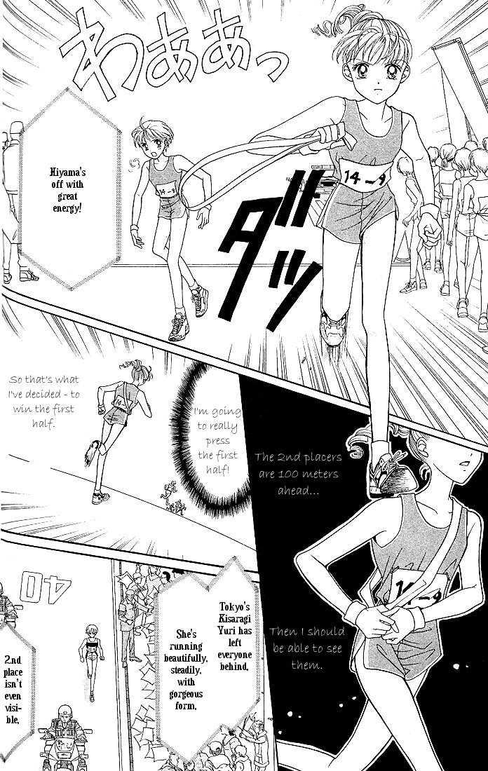 Himitsu no Hanazono 3.2 Page 1