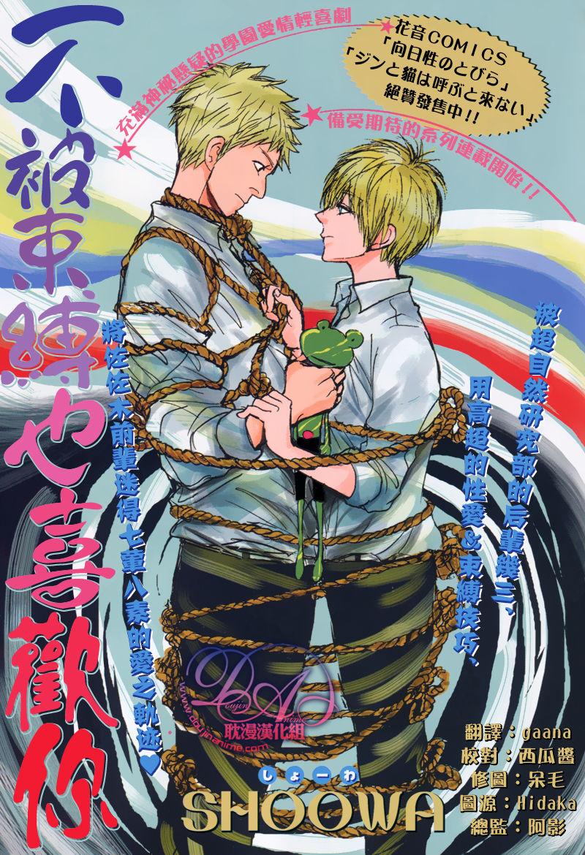 Nawa ga Nakutemo Daijoubu 2 Page 2