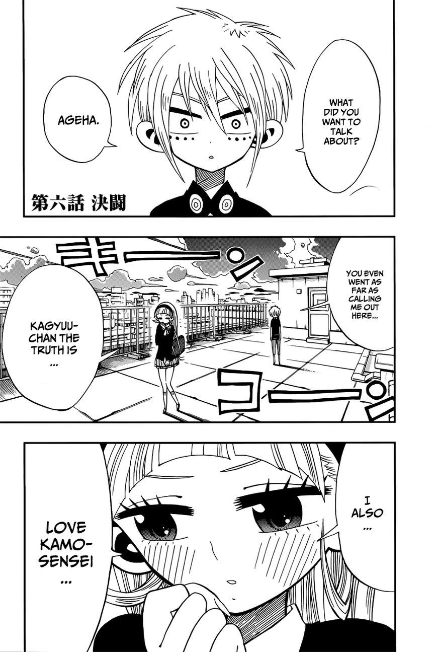 Nejimaki Kagyu 6 Page 1