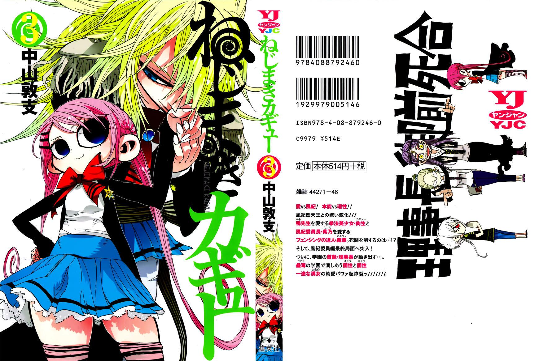 Nejimaki Kagyu 18 Page 1