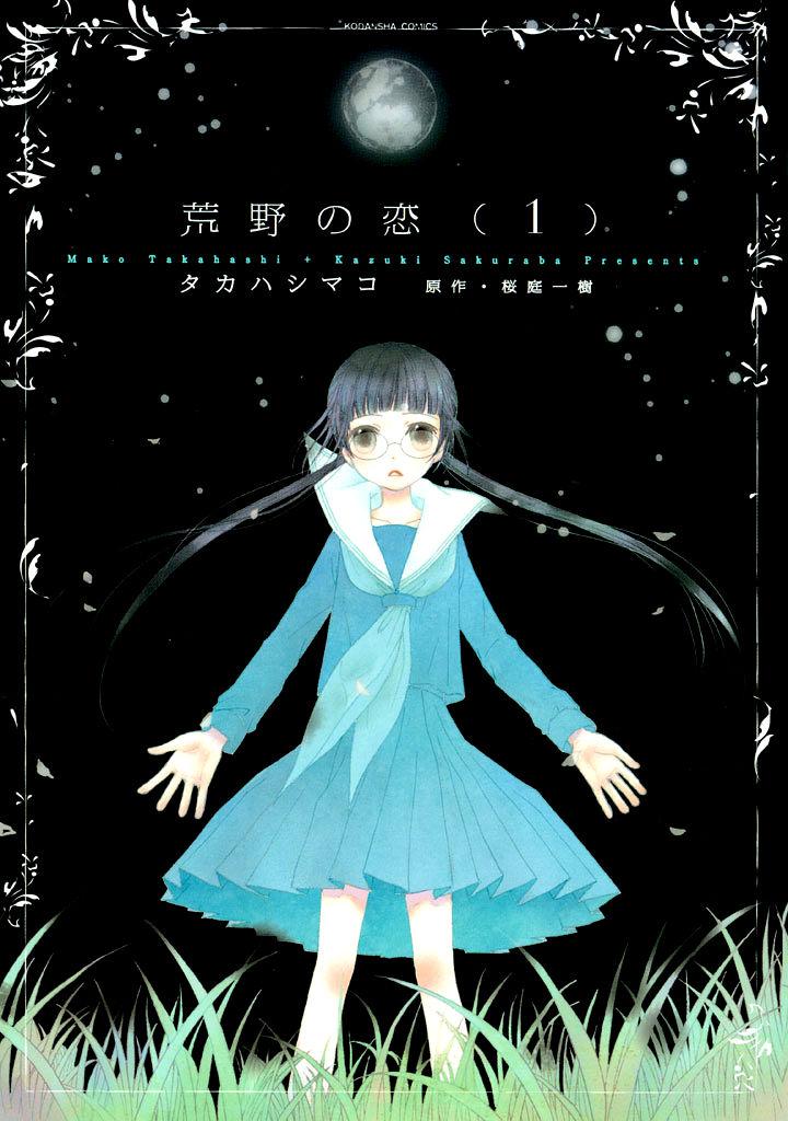 Kouya no Koi 1 Page 2
