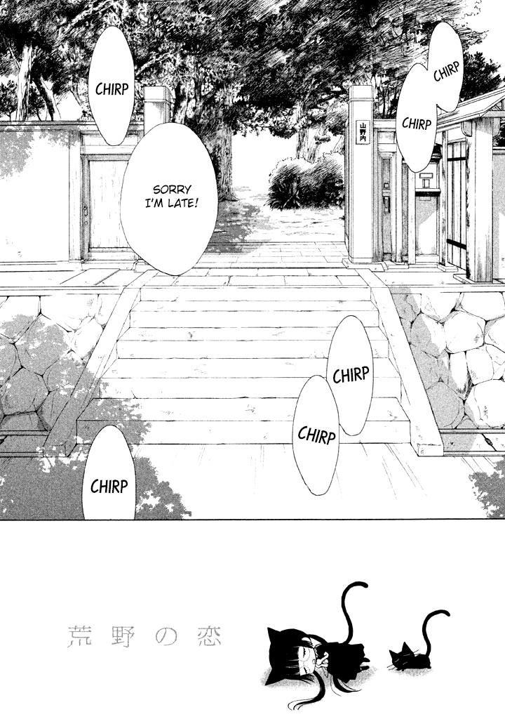 Kouya no Koi 8 Page 2