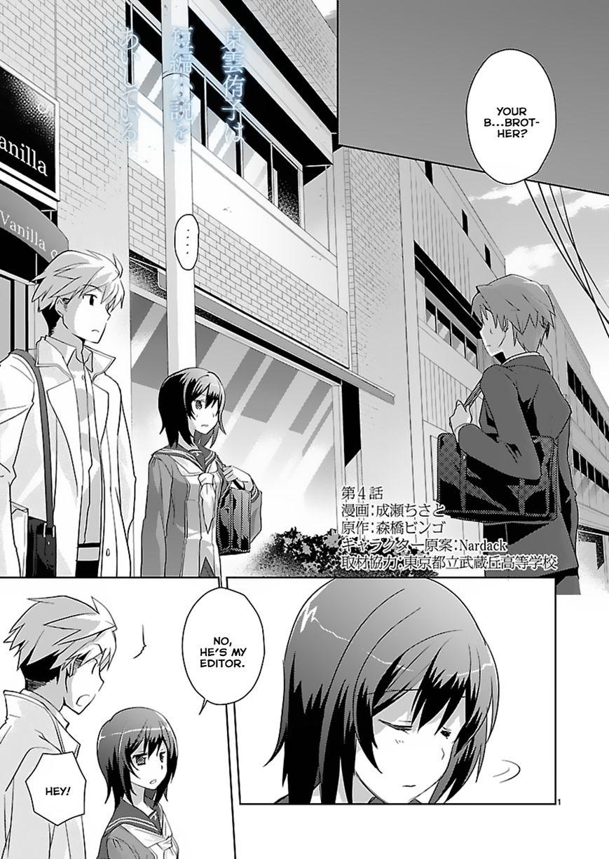 Shinonome Yuuko wa Tanpen Shousetsu o Aishite Iru 4 Page 2