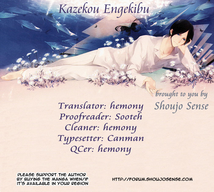 Kazekou Engekibu 1 Page 1