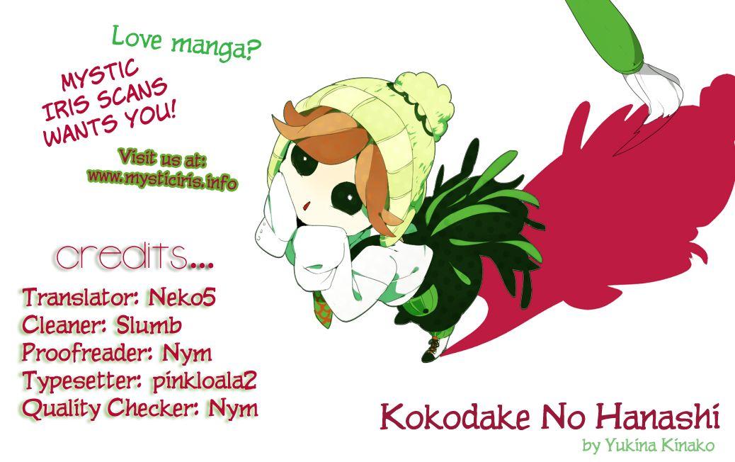 Kokodake no Hanashi (YUKINA Kinako) 1 Page 1