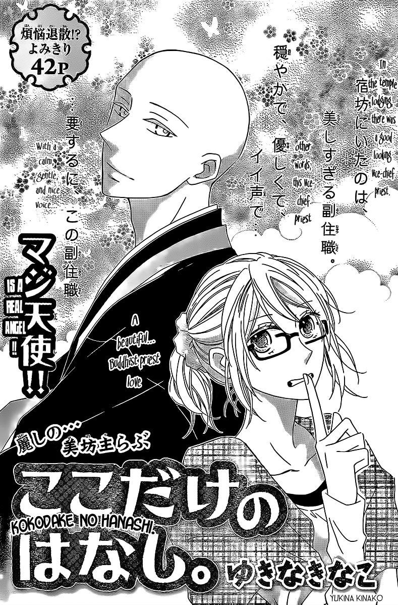 Kokodake no Hanashi (YUKINA Kinako) 1 Page 3