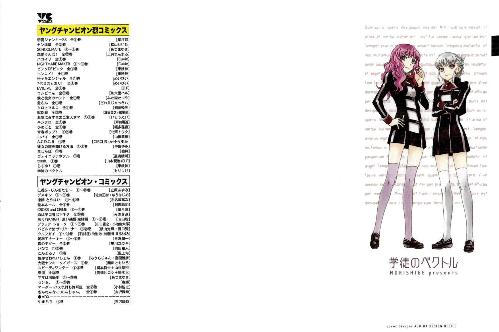 Gakuto no Vector 1 Page 2
