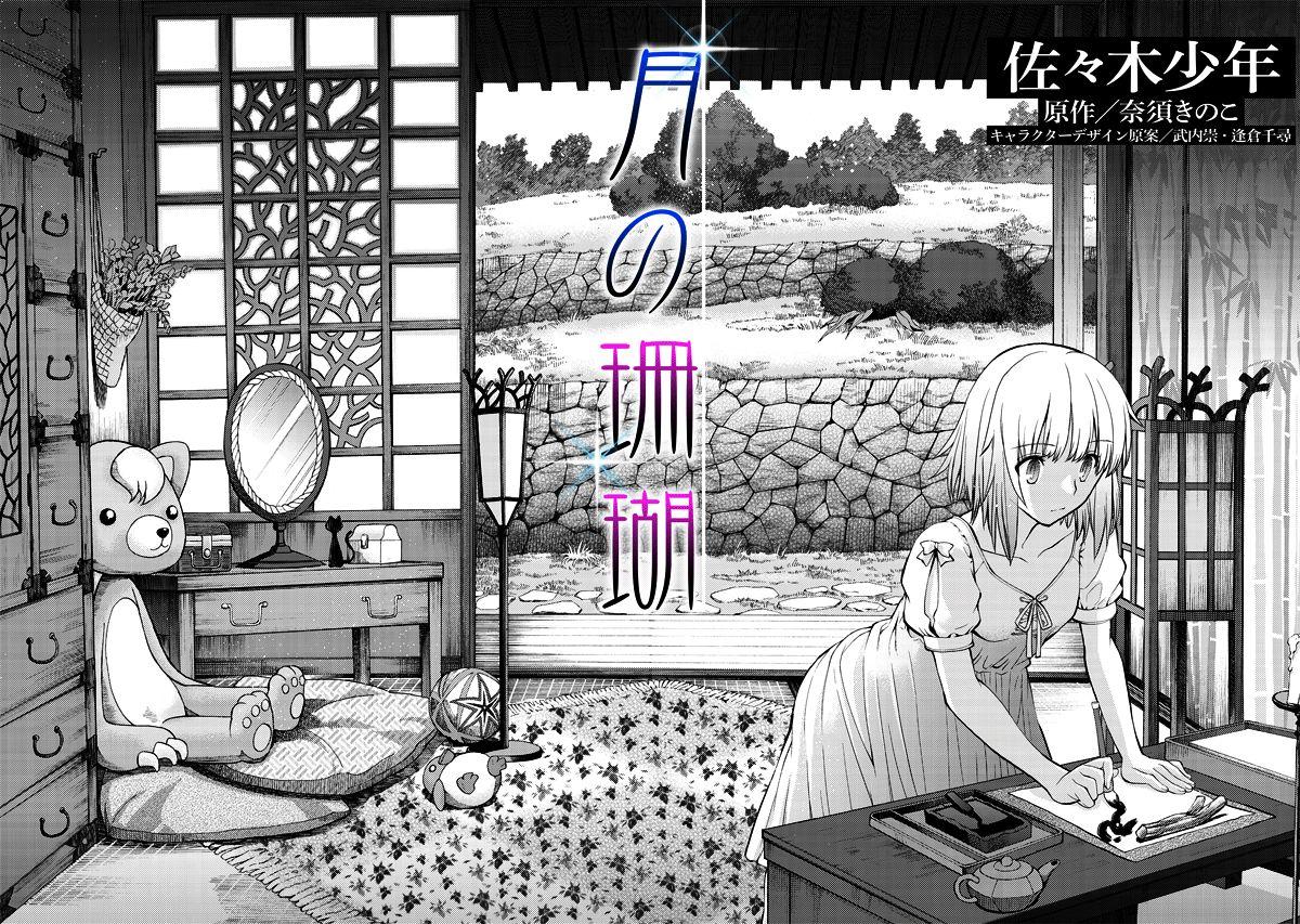Tsuki no Sango 4 Page 2