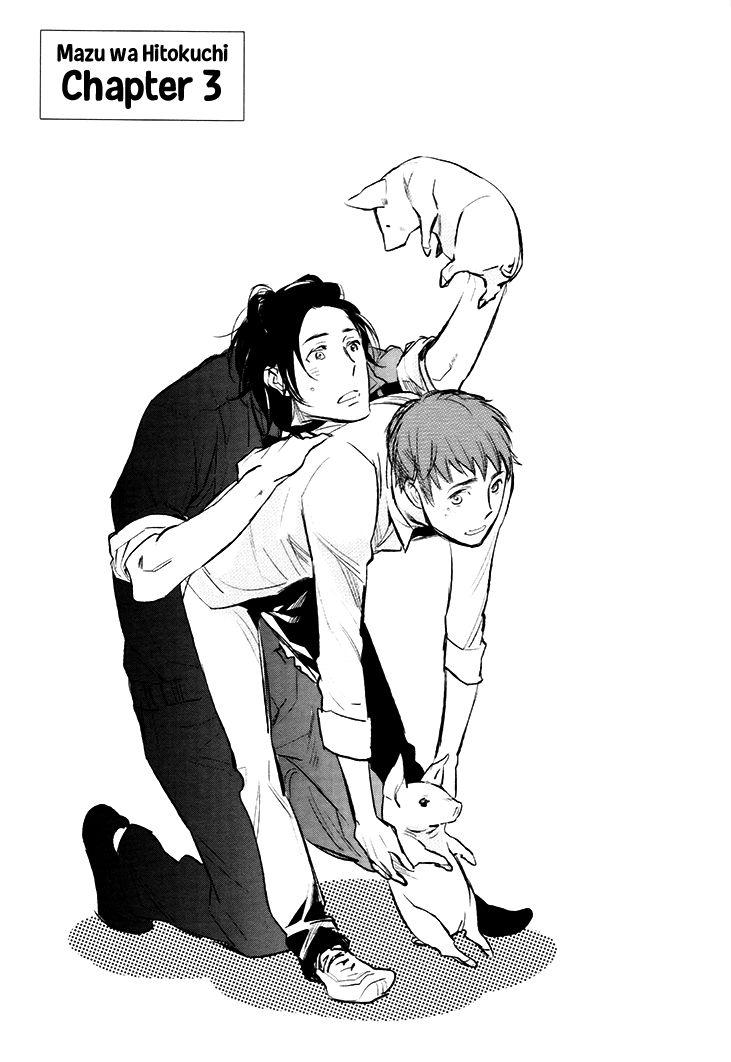Mazu wa, Hitokuchi. 3 Page 2