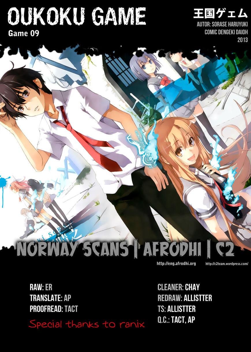 Oukoku Game 9 Page 1