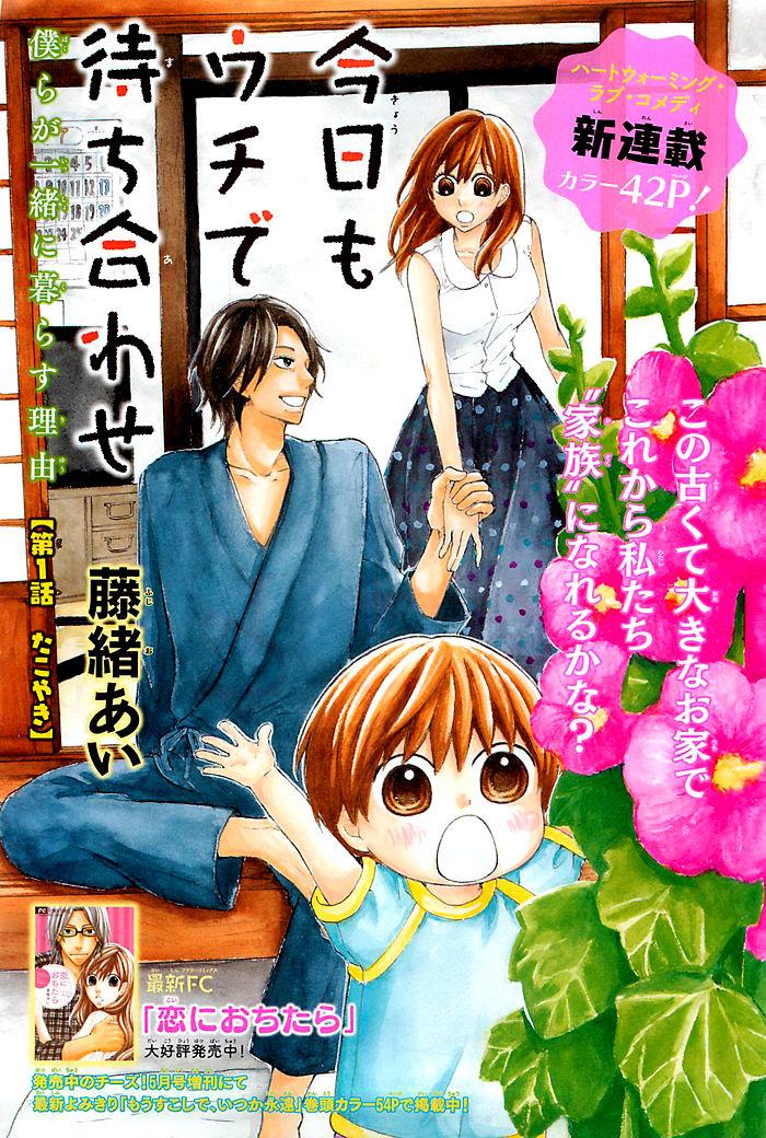 Kyou mo Uchi de Machi Awase 1 Page 1