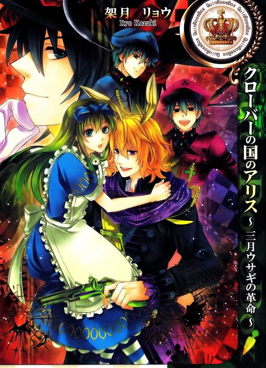 Clover no Kuni no Alice - Sangatsu Usagi no Kakumei 1 Page 1