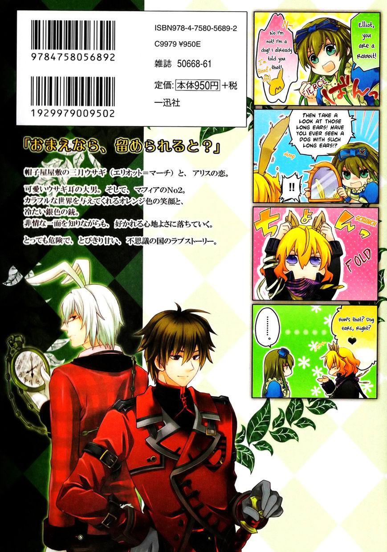 Clover no Kuni no Alice - Sangatsu Usagi no Kakumei 1 Page 2