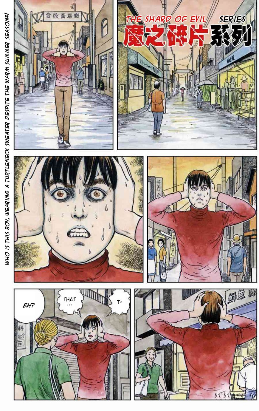 Ma no Kakera 3 Page 1