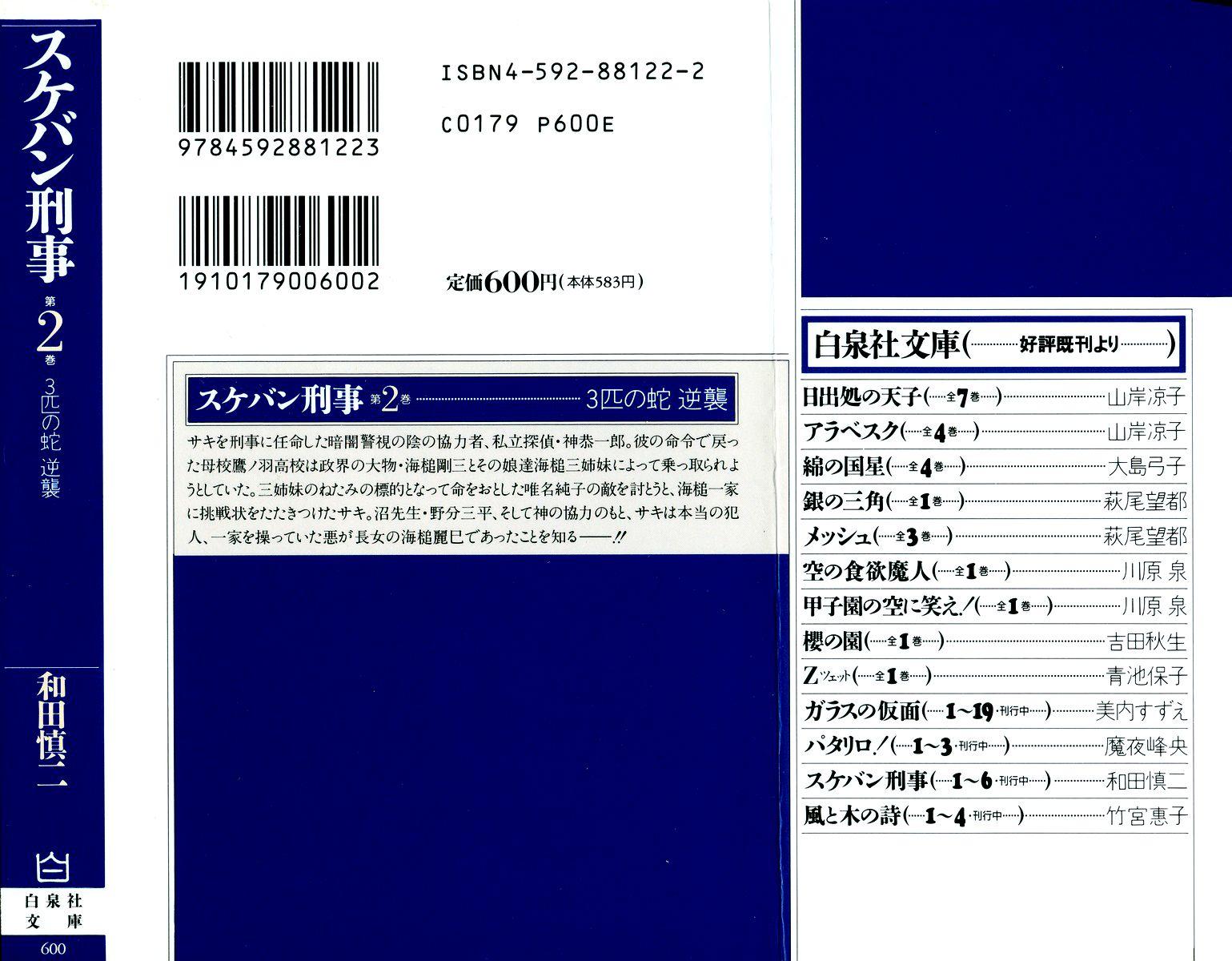 Sukeban Keiji 3.1 Page 2