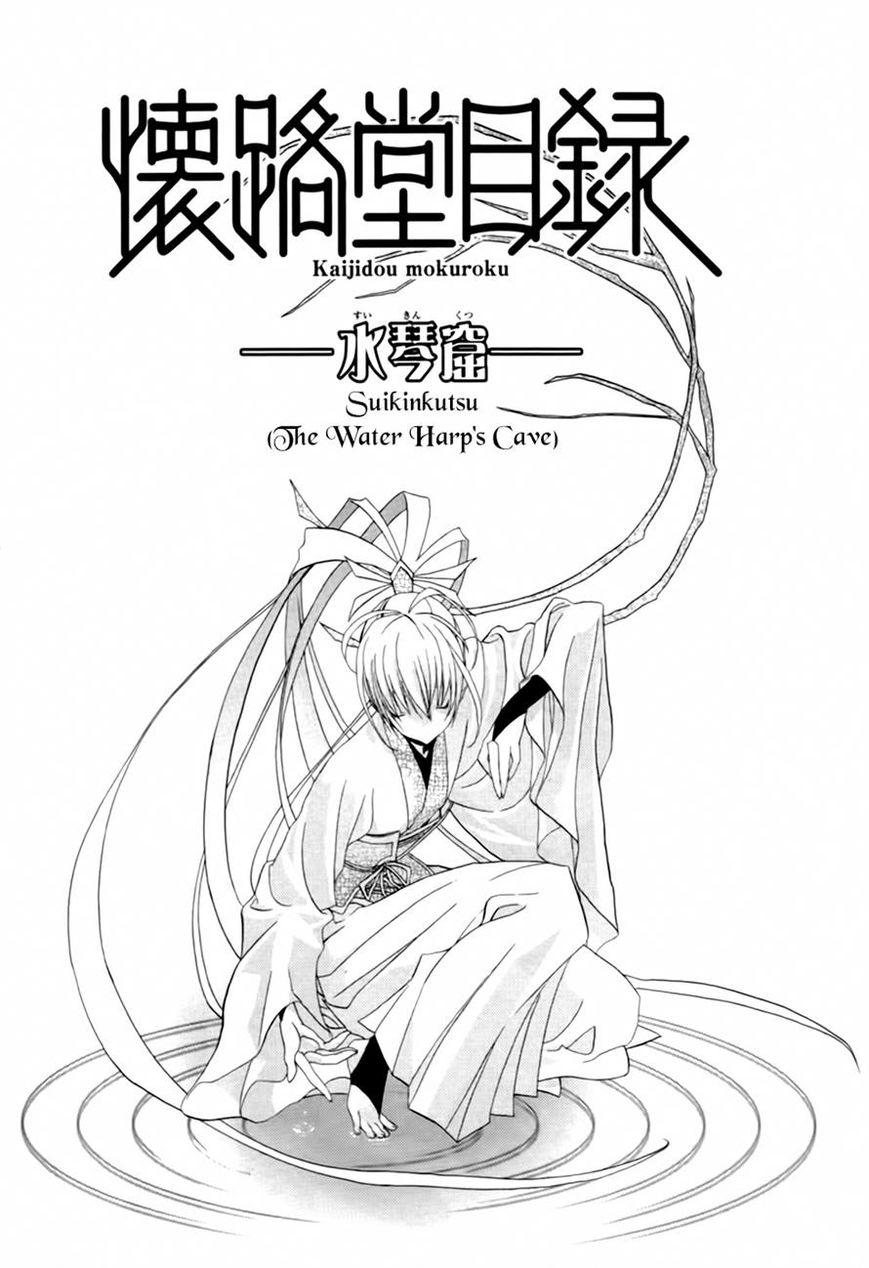 Kaijidou Mokuroku 2 Page 1