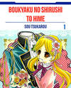 Boukyaku no Shirushi to Hime