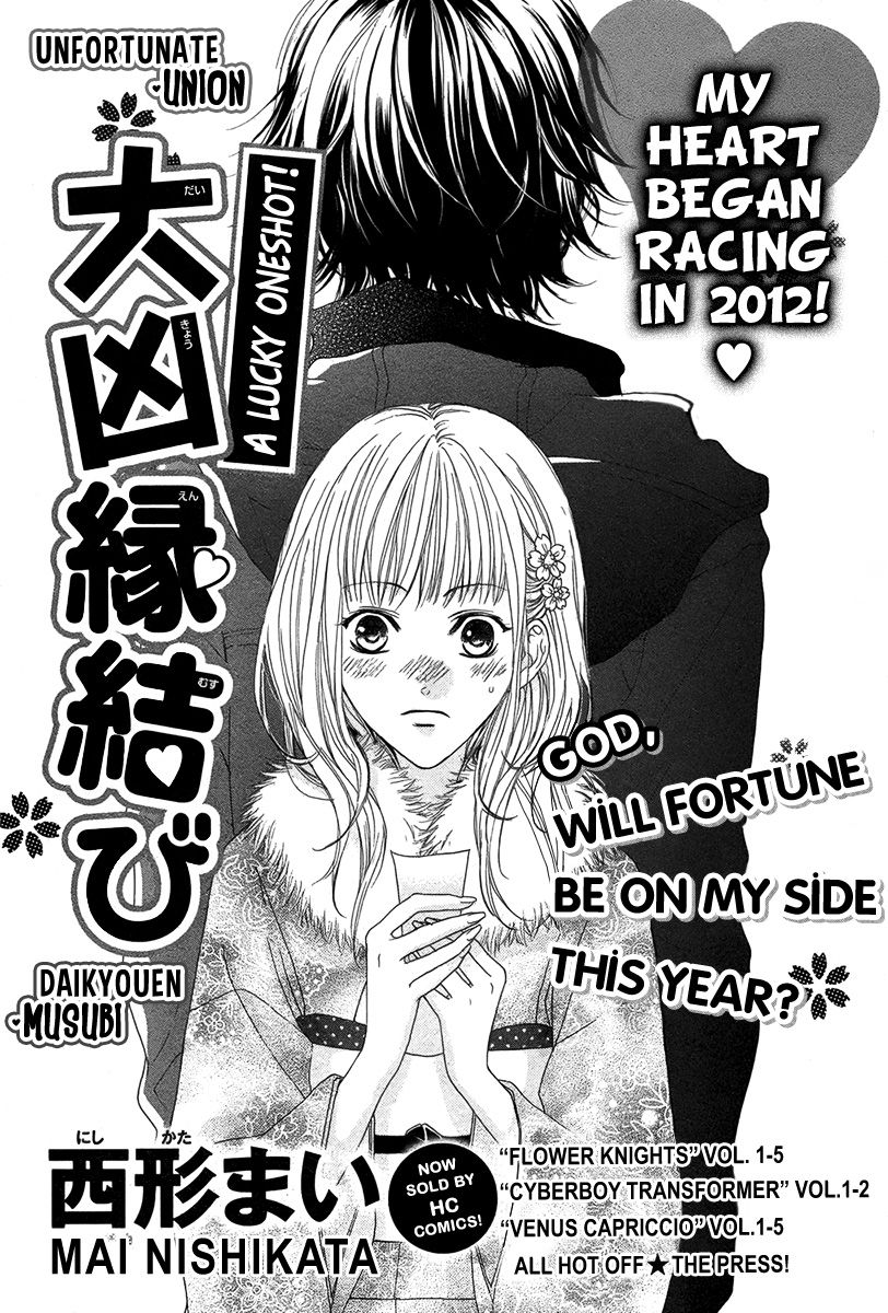 Daikyouen Musubi 1 Page 2