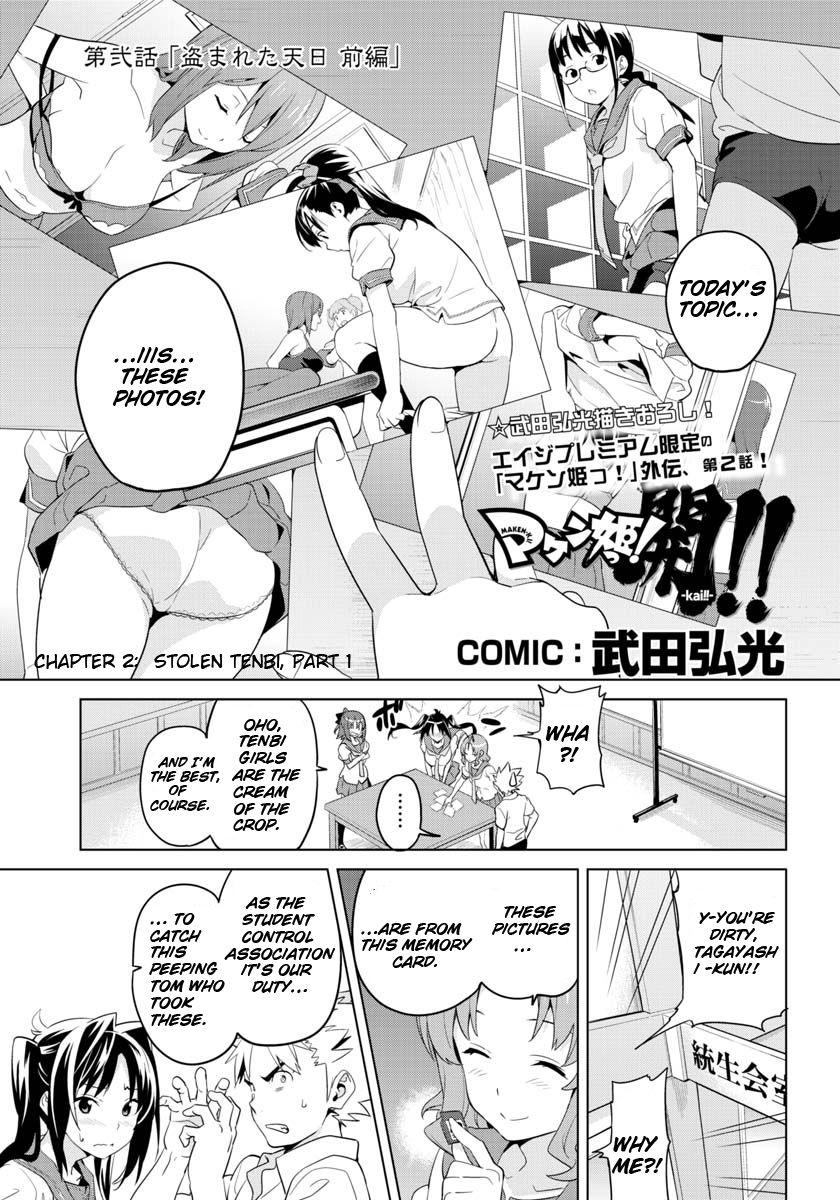 Maken-Ki! Kai!! 2 Page 2