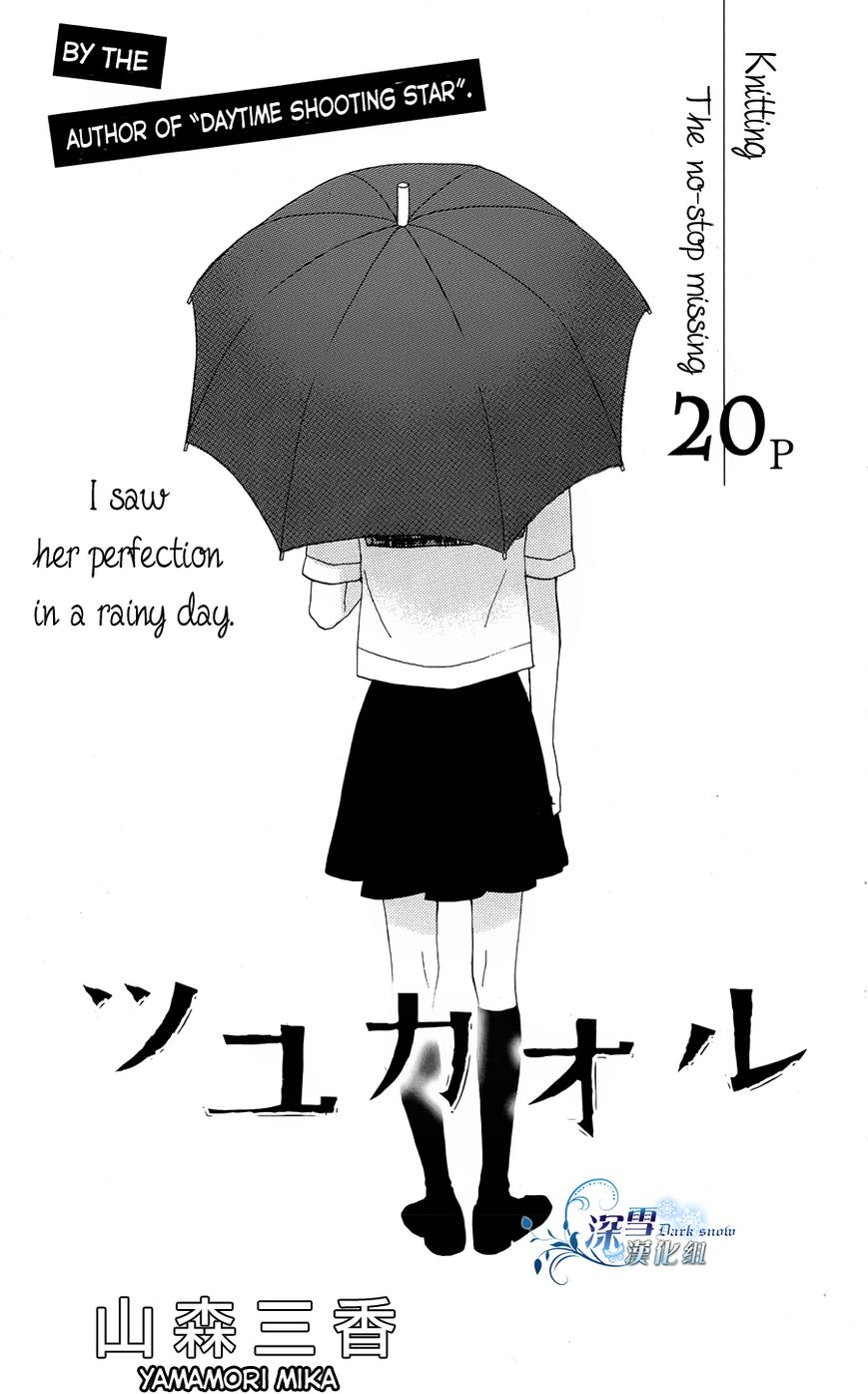A Love Story in Moist Rainy Days 1 Page 2