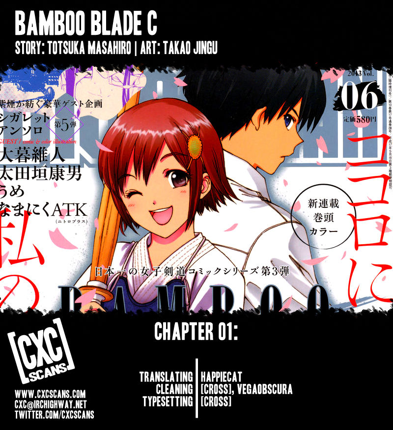 Bamboo Blade C 1 Page 1