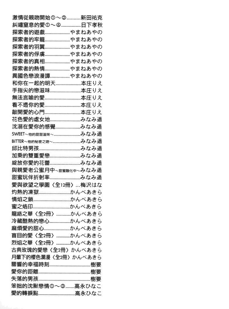 Anata no Shimobe 1 Page 2