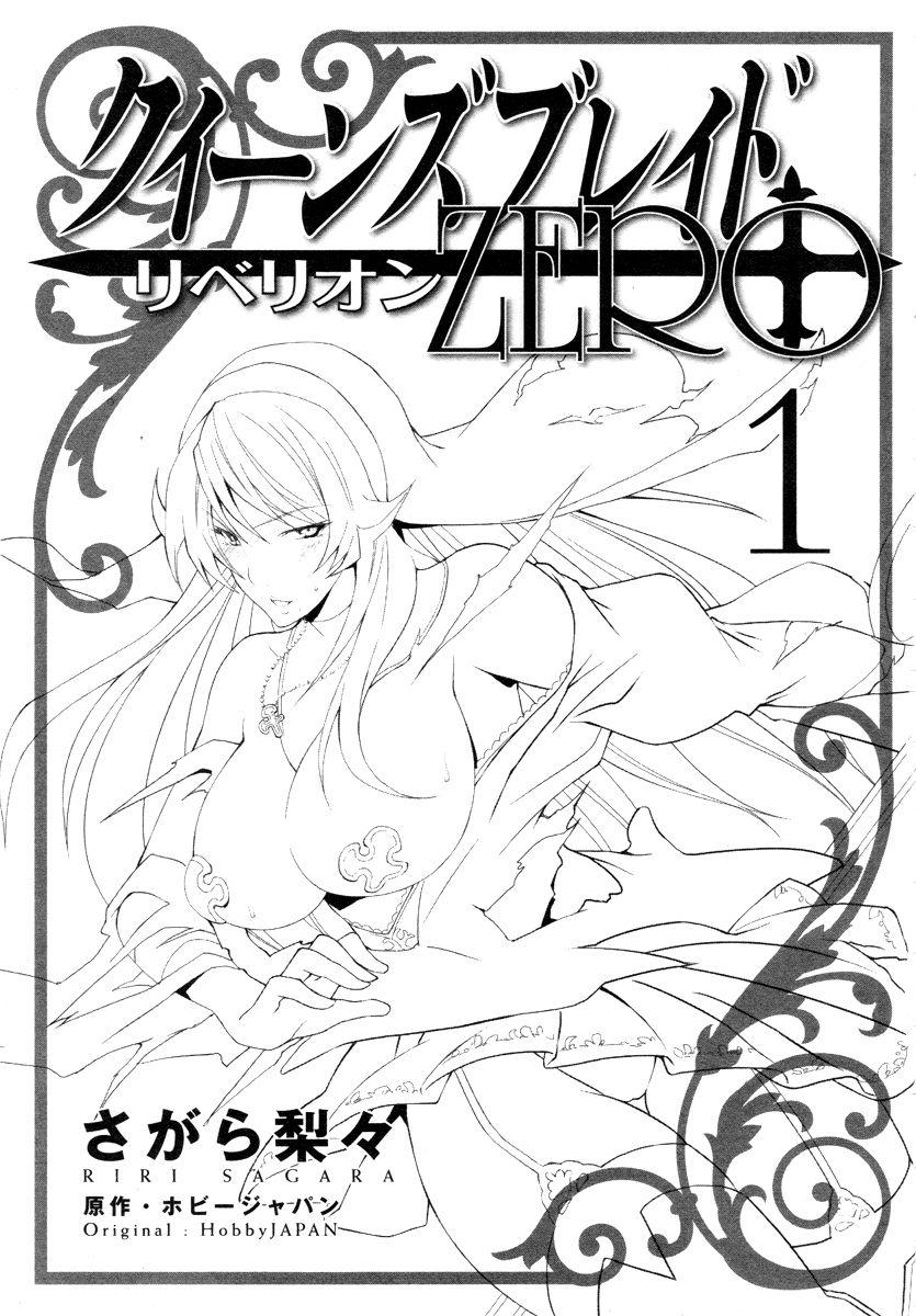 Queen's Blade Rebellion: Zero 1 Page 2