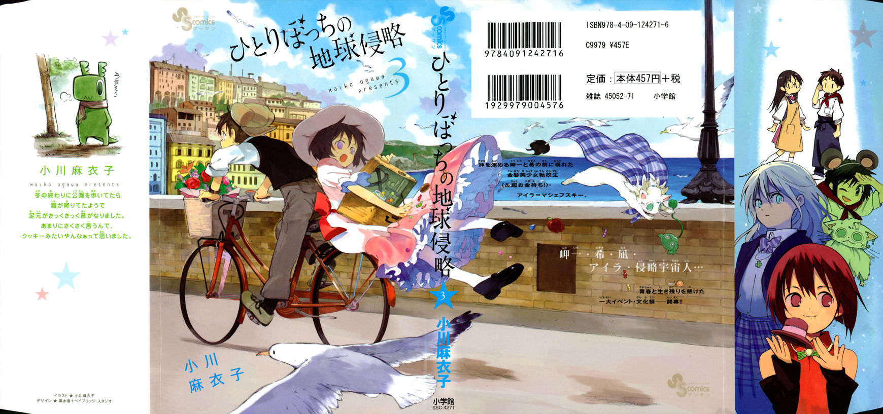 Hitoribocchi no Chikyuu Shinryaku 10 Page 1