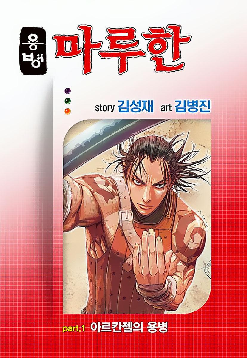 Yongbyeong Maluhan 1 Page 2