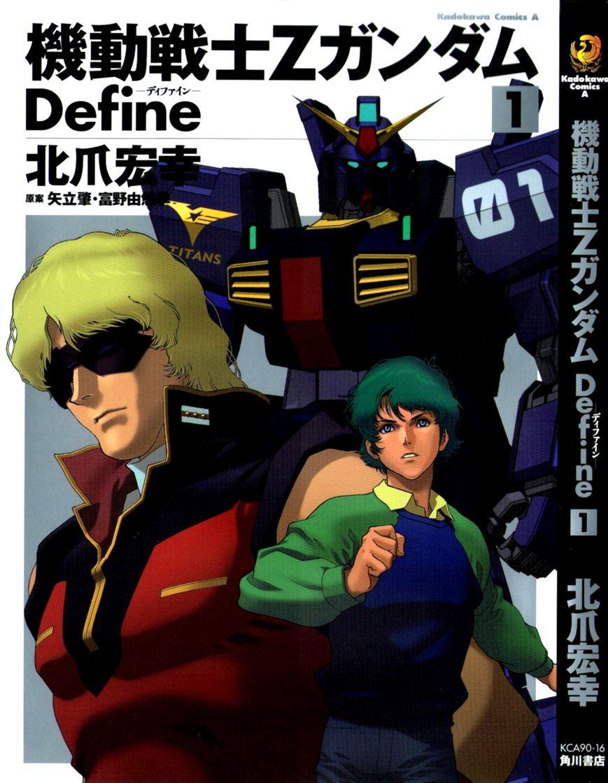 Kidou Senshi Z Gundam Define 1 Page 1