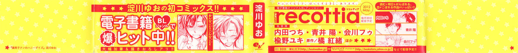 Fudanshi-kun no Honey Days 1 Page 1