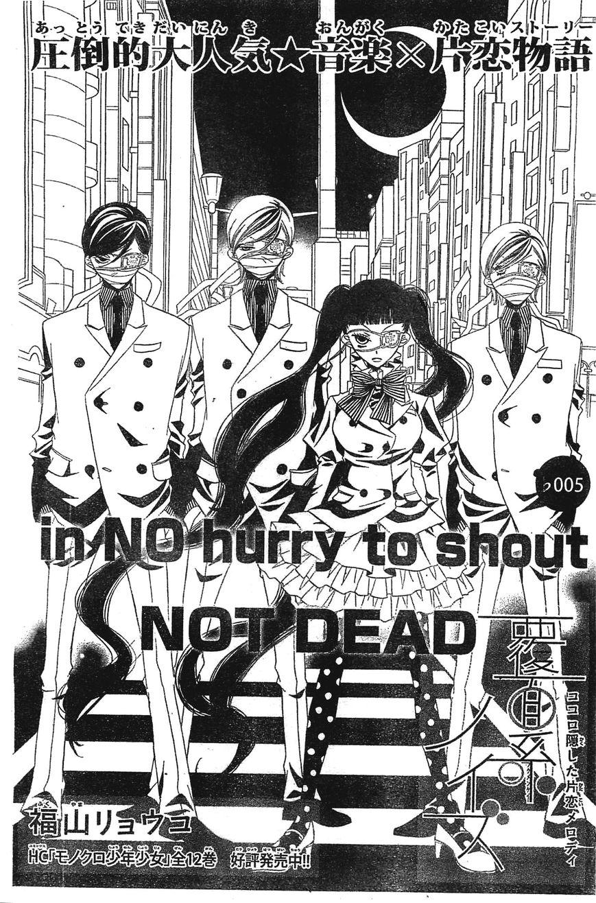 Fukumenkei Noise 5 Page 3
