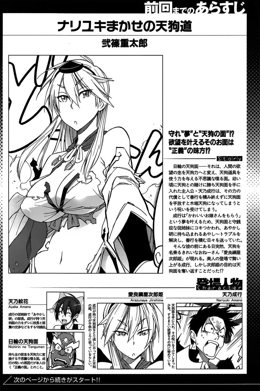Nariyuki Makase no Tengu Michi 3 Page 2