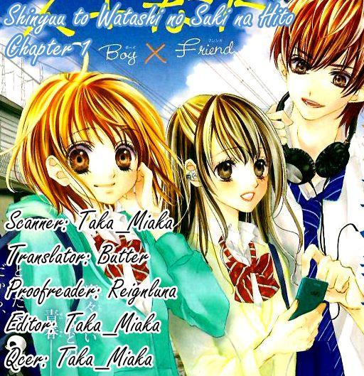 Shinyuu to Watashi no Suki na Hito 1 Page 1