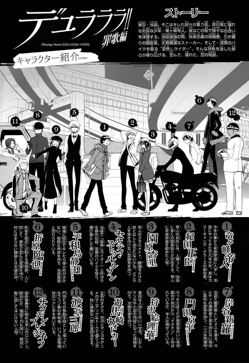 Durarara!! - Saikahen 16 Page 3