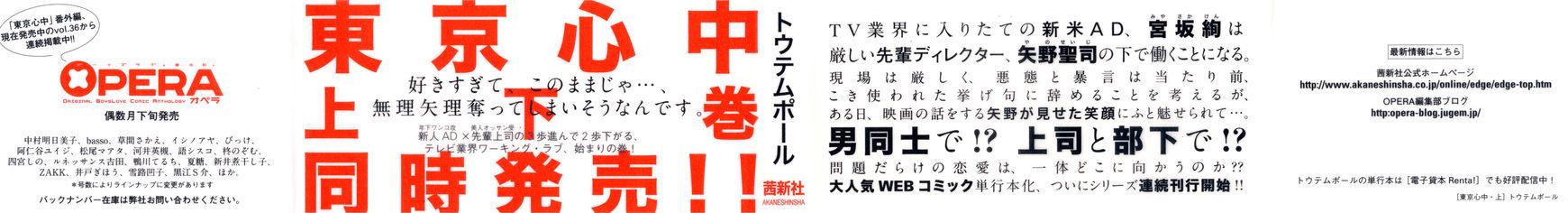 Tokyo Shinjuu (Totempole) 1 Page 1