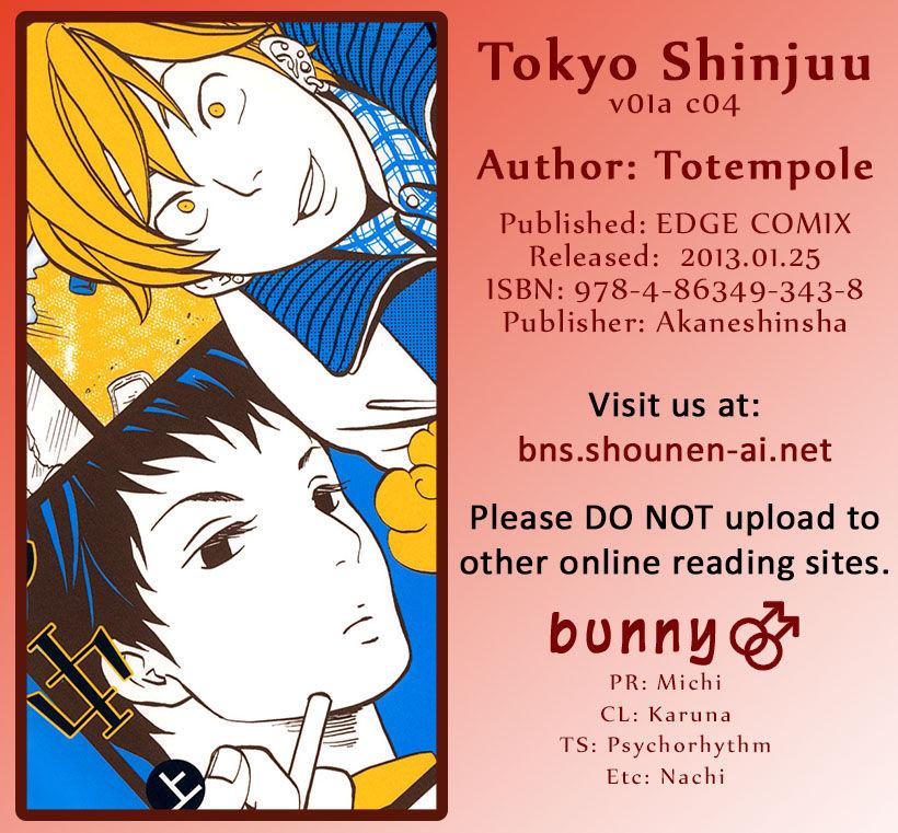 Tokyo Shinjuu (Totempole) 4 Page 2