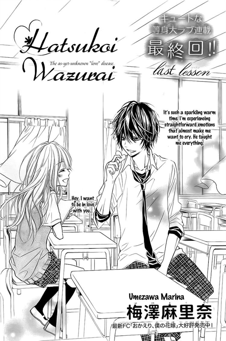 Hatsukoi Wazurai 3 Page 1