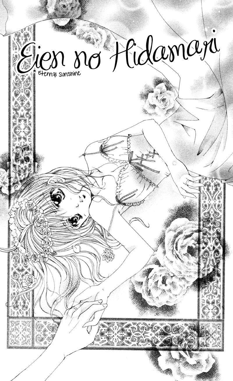 Akuma na Kuchibiru 3 Page 1