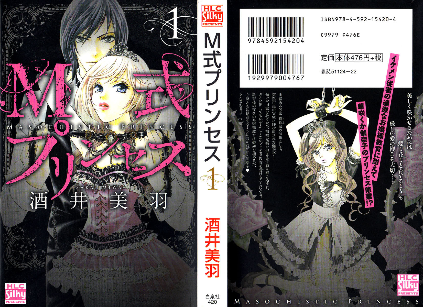 M-shiki Princess 1 Page 2
