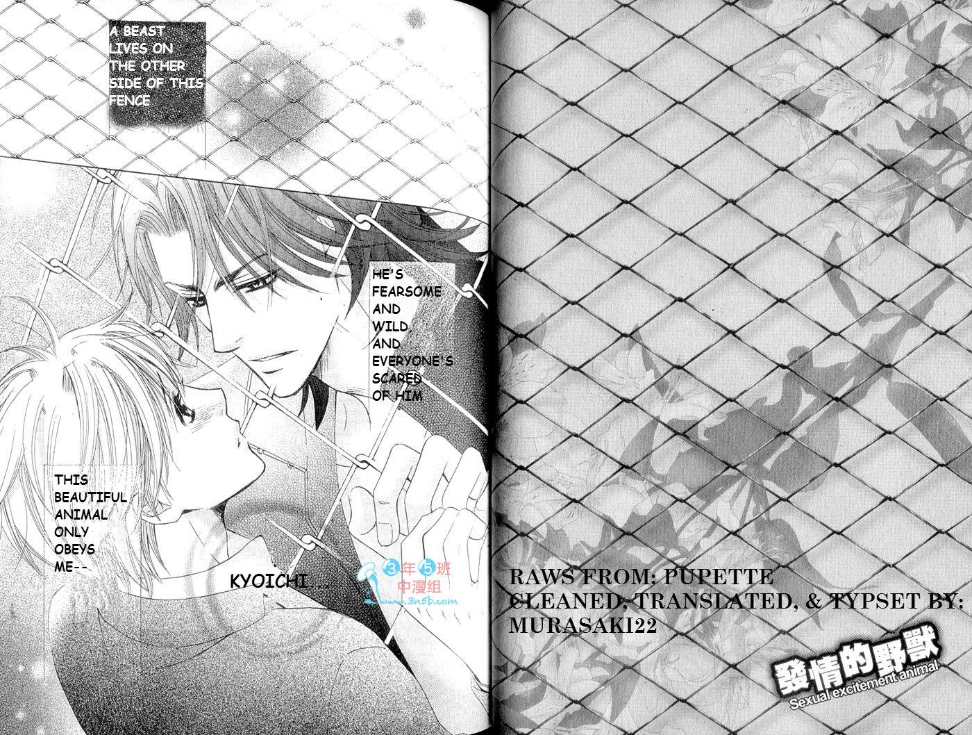 Hatsujou Animal 3 Page 2