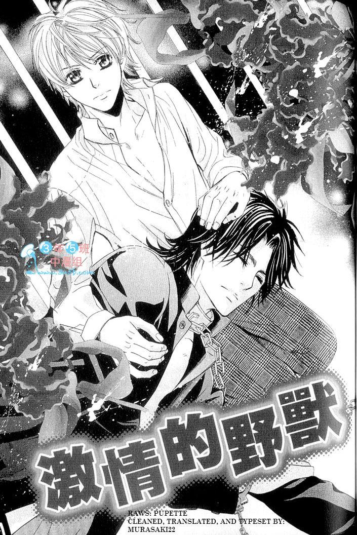 Hatsujou Animal 4 Page 1