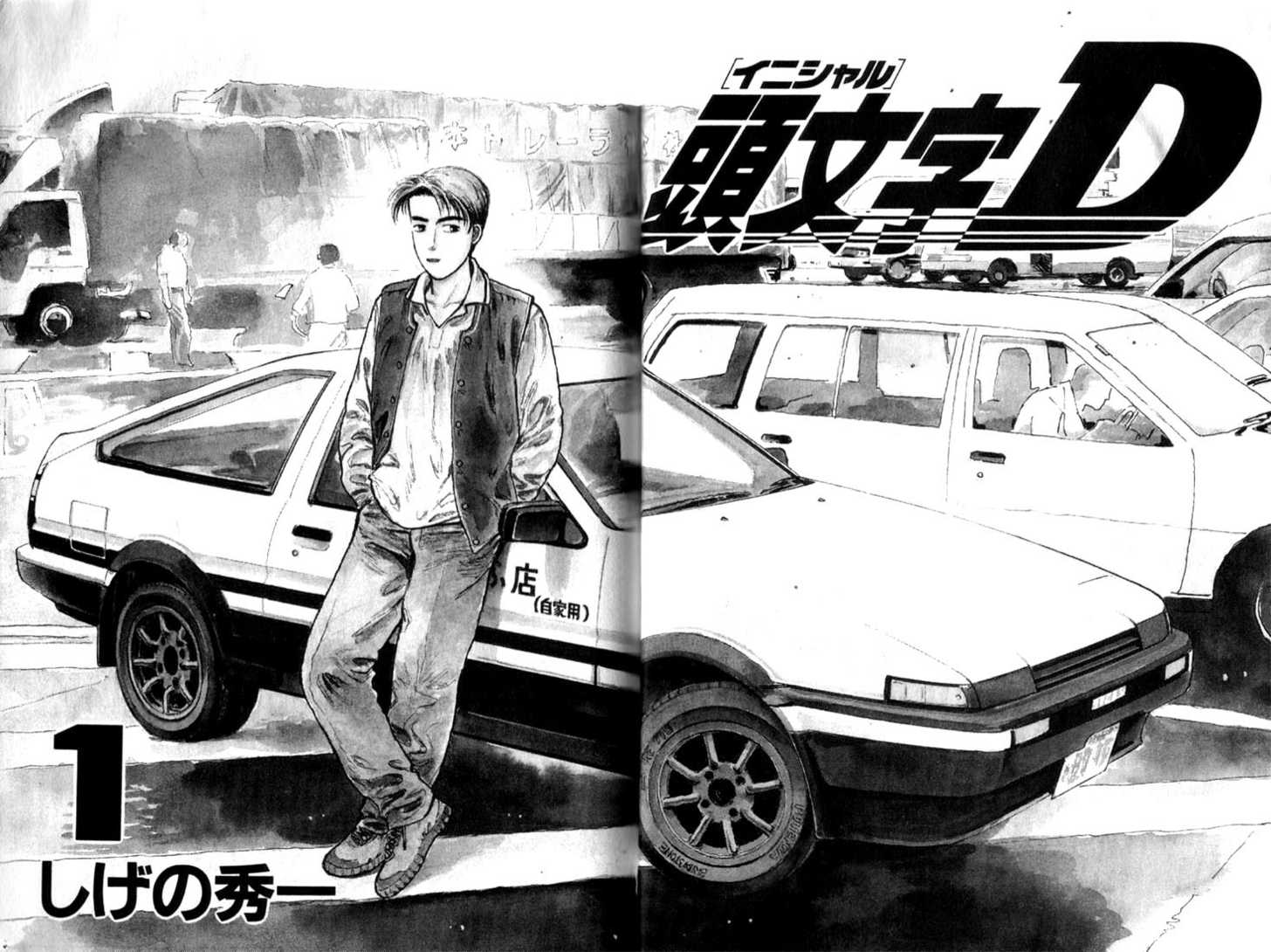 Initial D 1 Page 1