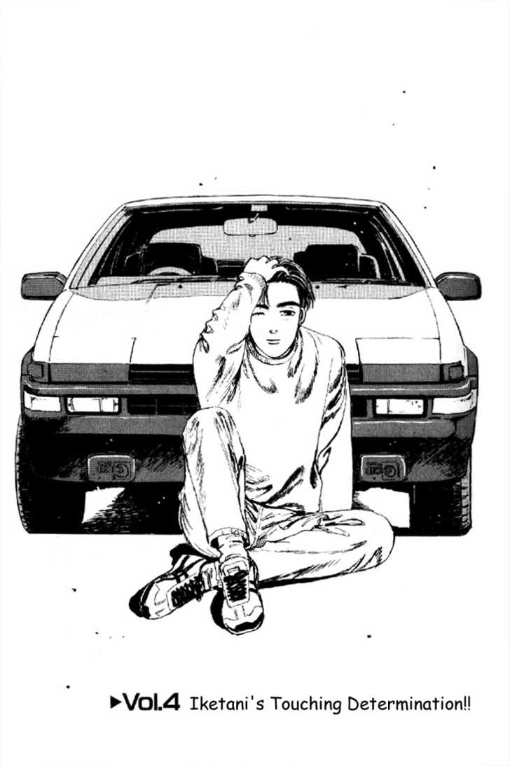Initial D 4 Page 1