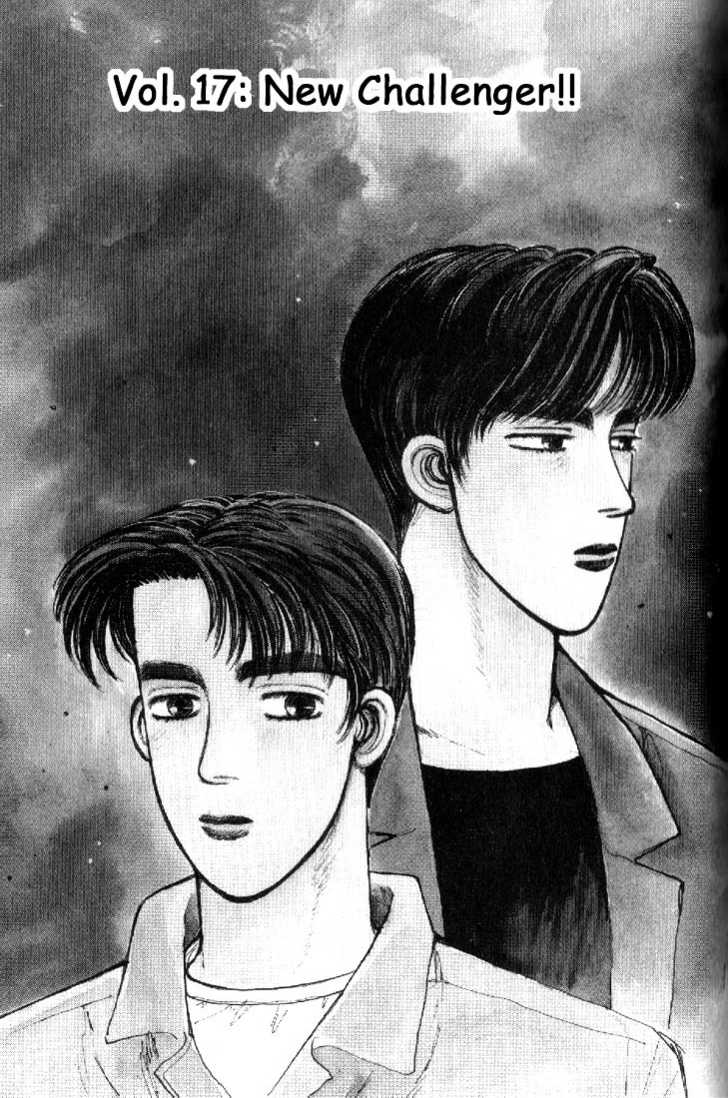Initial D 17 Page 1