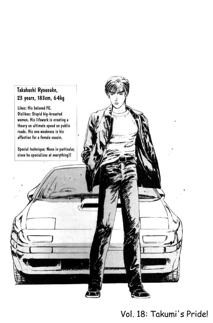 Initial D 18 Page 1