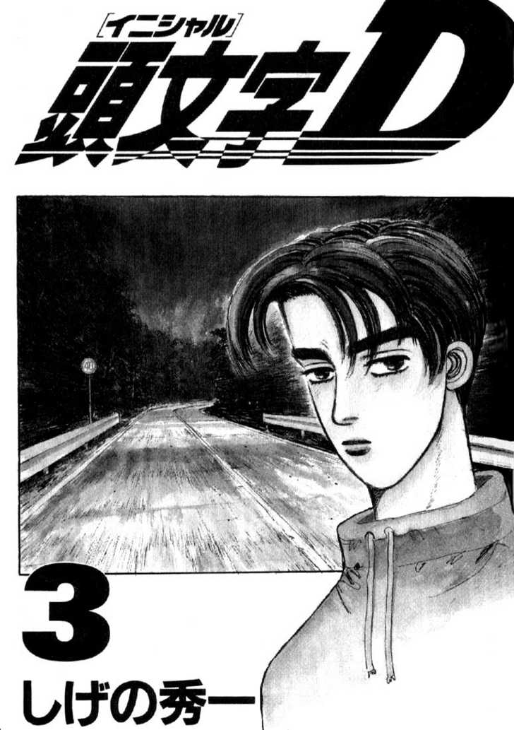 Initial D 22 Page 1