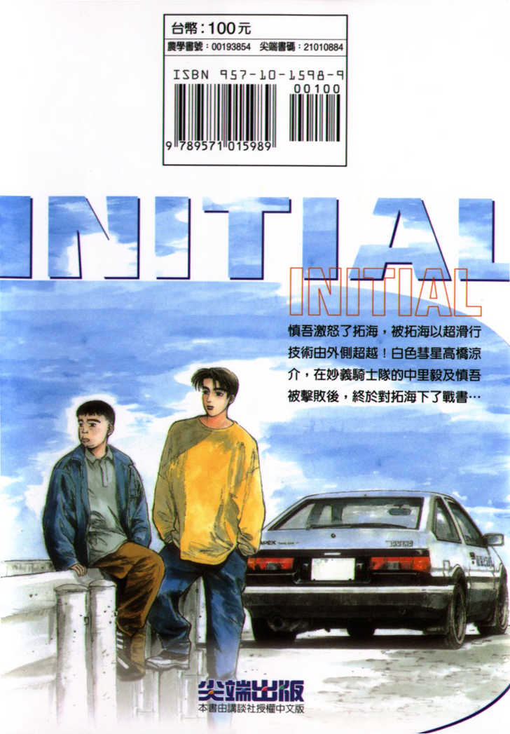 Initial D 33 Page 1